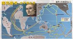 库克船长:太平洋之王