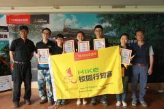 "HIKe2014""校园行知客""挑战赛年度10强产生"