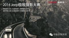 """""""指尖印证足迹""""——2014极致摄影大赛全新开启"""