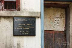 探访国民党中央军人监狱
