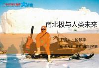 【11月30日通孚祥专场讲座】南北极与人类未来