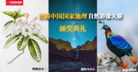 2014年中国国家地理自然影像大赛颁奖典礼