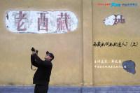 【10月9日中国国家地理大讲堂预告】:西藏为何如此迷人?(上)