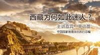 【11月29日 上海 兴业全球基金专场讲座预告】西藏为何如此迷人?