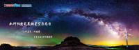 【2月5日讲座预告】如何拍出完美的星空与悬日