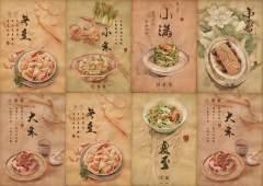 手绘24节气美食