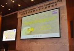 蔡司举办消费光学产品体验日活动