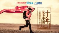 大讲堂上海站(4月8日)坚定信念的力量 十年徒步中国