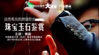 【兴全基金中国国家地理大讲堂 4月22日 上海 讲座报名】远而有光的颜值担当 珠宝玉石鉴赏
