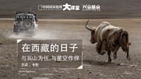 【7月15日上海站讲座报名】在西藏的日子 | 与高山为伍,与星空作伴