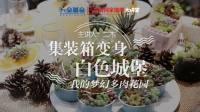 【10月21日上海站讲座报名】我的梦幻多肉花园