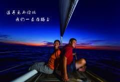 北极求婚南极结婚 侣行夫妇清华分享环球探险之旅