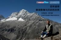 印开蒲:百年追寻——见证中国西部环境变迁
