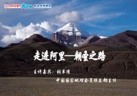 【11月6日讲座调整时间 11月4日(周二)中国国家地理大讲堂预告】:走进阿里——朝圣之路