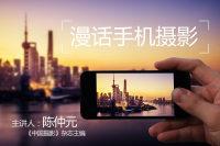 【3月21日上海 兴业全球基金专场讲座预告】漫话手机摄影
