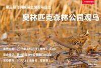"""【第三屆""""飛羽瞬間""""全國觀鳥日】北京奧林匹克公園觀鳥"""