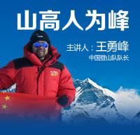 【5月23日上海 興業全球基金專場講座預告】山高人為峰