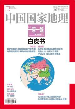 中国国家地理「一带一路」十月特刊