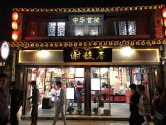 中国历史文化名街东关街上最扬州的味道