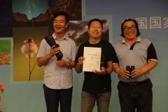 第一届中国国家地理自然影像大赛颁奖典礼圆满落幕