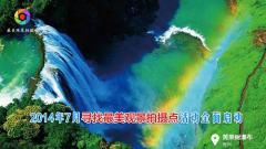 寻找中国最美观景拍摄点