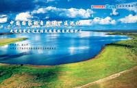 【8月21日講座預告】:中國國家級自然保護區巡禮 走進內蒙古達里諾爾國家級自然保護區
