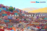 【3月12日讲座预告】淡妆浓彩——你的城市是什么色彩?
