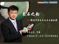 【通知 3月26日讲座变更为3月30日(周一) 】美石之韵——解读中国玉文化与玉器收藏
