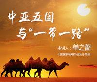 """【10月31日 上海站讲座预告】中亚五国与""""一带一路"""""""