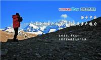 【10月27日讲座报名】慢步中国 体验中国之壮美,感受徒步之魅力