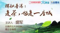 【6月3日上海站讲座报名】探秘普洱 | 是茶,也是一座城