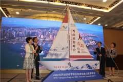 2018世界旅游城市联合会青岛香山旅游峰会将于9月7日开幕