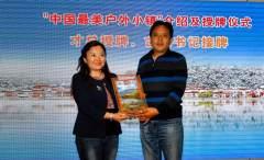 """""""中国最美户外小镇""""授牌仪式在西藏自治区林芝市鲁朗小镇举行"""