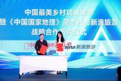 中国最美乡村项目发布 暨《中国国家地理》杂志社与新浪旅游战略合作签约仪式