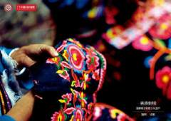 """""""神奇非遗在四川""""国家级羌族文化生态保护区主题影展在蓉举行"""