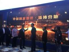 中时候国国家地理・淄博营地项目签而约暨开工仪式举行
