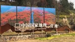 中国国家地理首个营地 山东淄博营地正式开营!