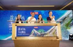 """""""盈盈白水 玉有顏值""""中國國家地理?白玉縣系列主題影展及分享會在重慶舉行"""