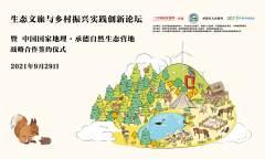 走向塞北,中国国家地理·承德自然生态营地战略合作签约仪式圆满举办